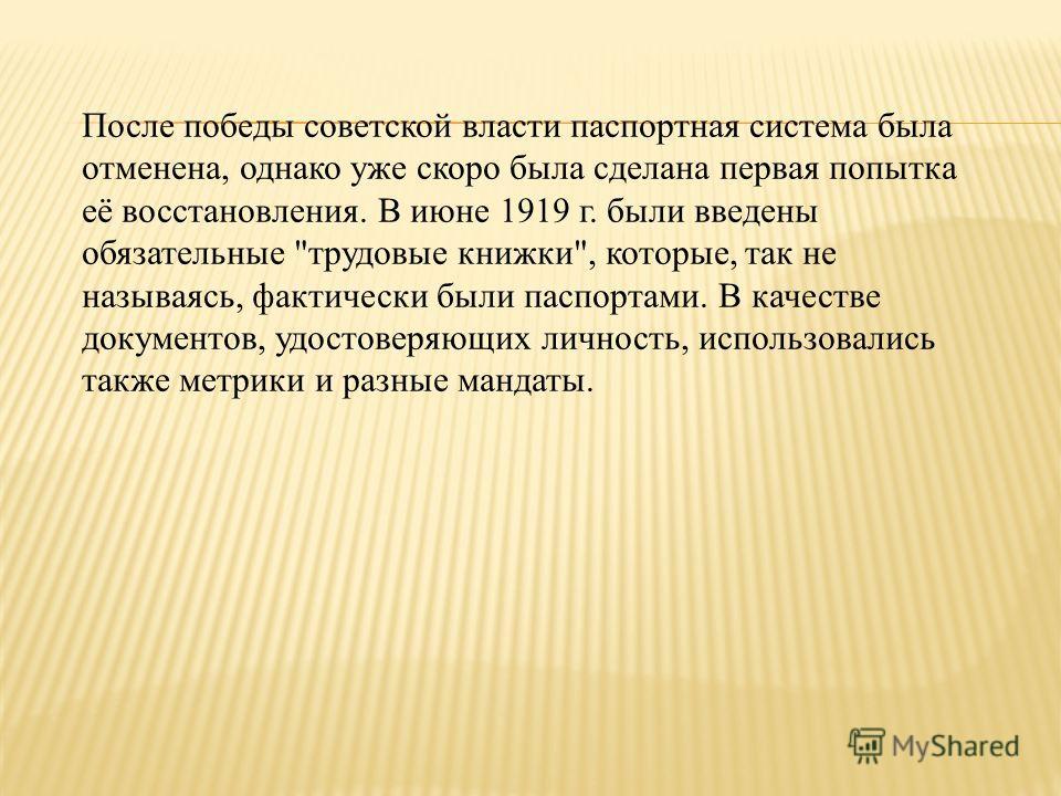 После победы советской власти паспортная система была отменена, однако уже скоро была сделана первая попытка её восстановления. В июне 1919 г. были введены обязательные