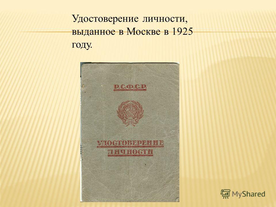 Удостоверение личности, выданное в Москве в 1925 году.