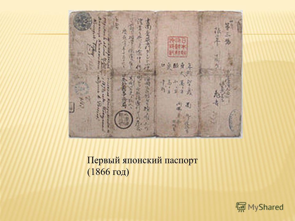 Первый японский паспорт (1866 год)
