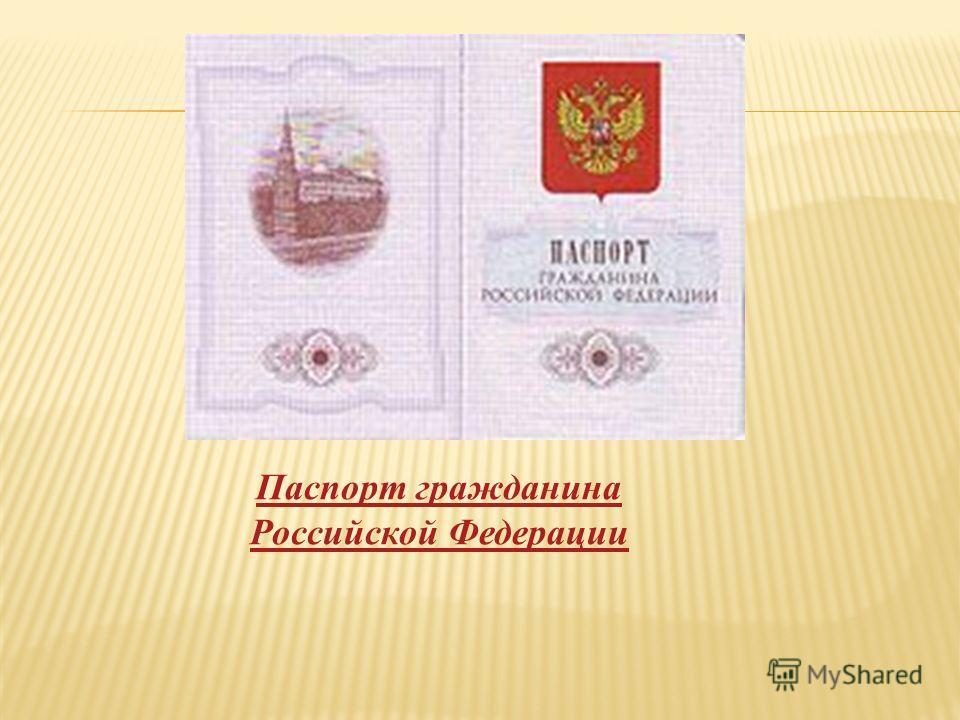 Паспорт гражданина Российской Федерации Паспорт гражданина Российской Федерации
