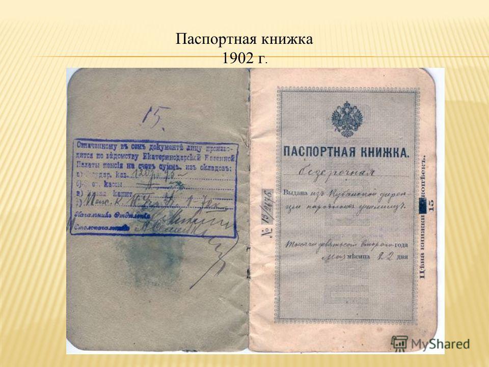 Паспортная книжка 1902 г.
