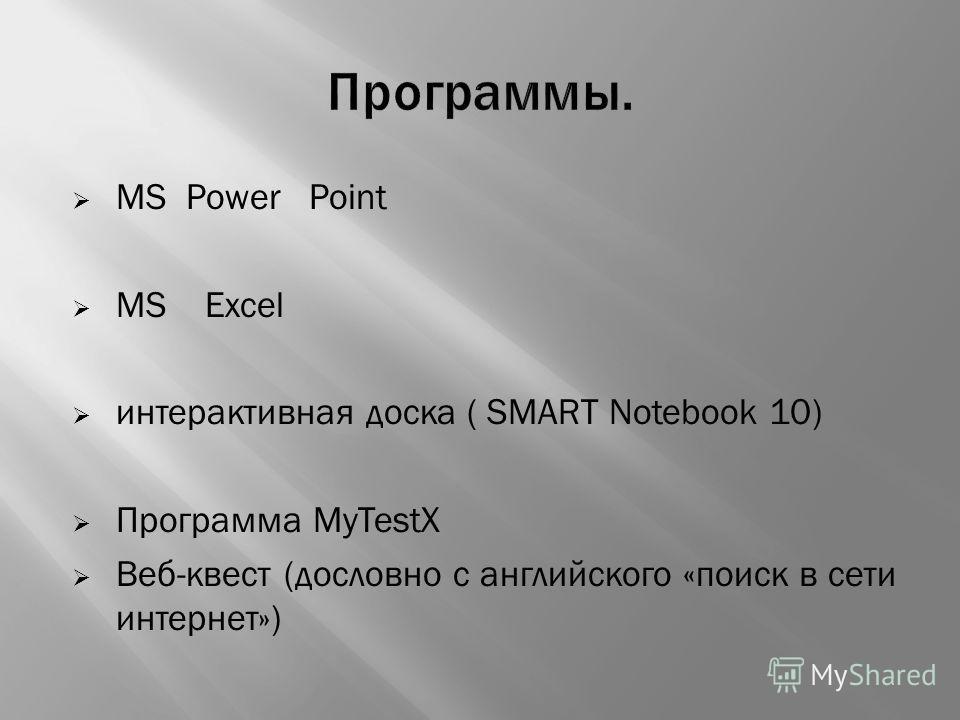 MS Power Point MS Excel интерактивная доска ( SMART Notebook 10) Программа MyTestX Веб-квест (дословно с английского «поиск в сети интернет»)