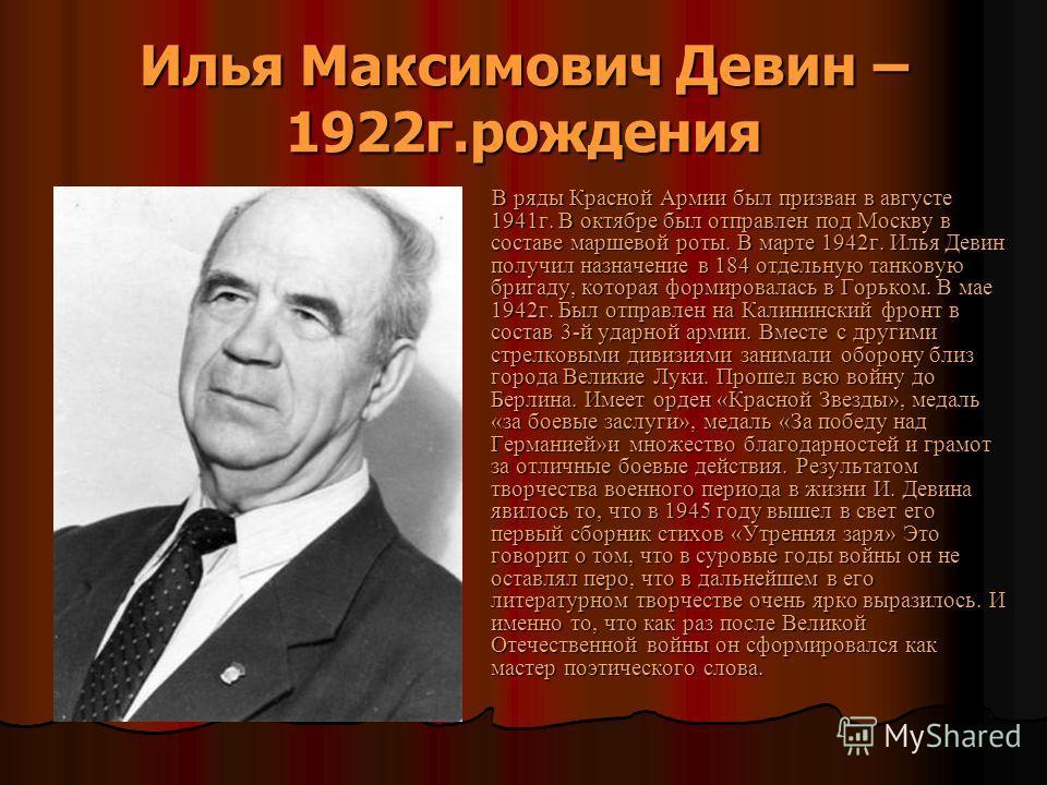 Илья Максимович Девин – 1922г.рождения В ряды Красной Армии был призван в августе 1941г. В октябре был отправлен под Москву в составе маршевой роты. В марте 1942г. Илья Девин получил назначение в 184 отдельную танковую бригаду, которая формировалась