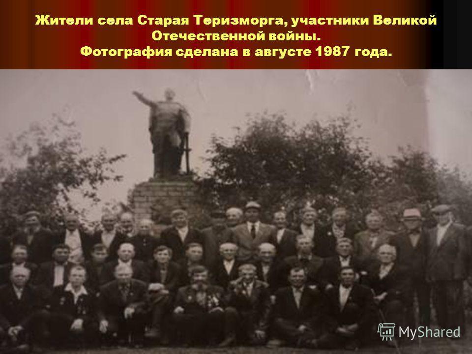 Жители села Старая Теризморга, участники Великой Отечественной войны. Фотография сделана в августе 1987 года.