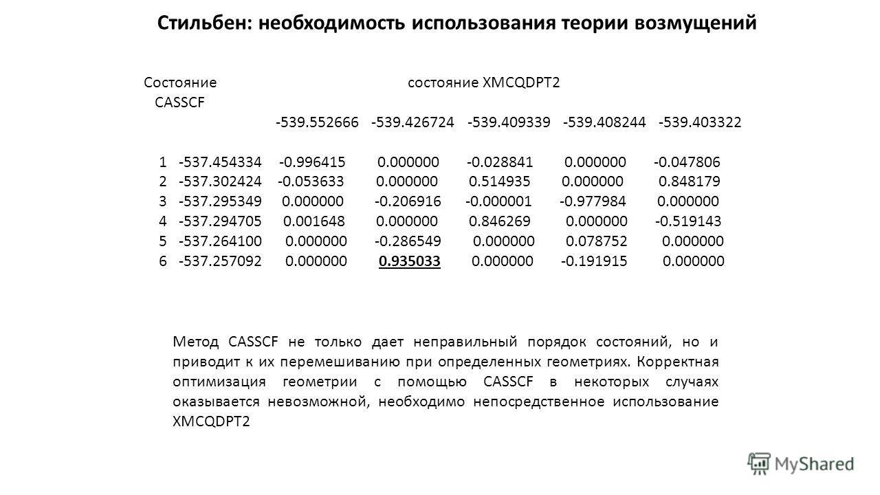 Стильбен: необходимость использования теории возмущений Состояниесостояние XMCQDPT2 CASSCF -539.552666 -539.426724 -539.409339 -539.408244 -539.403322 1 -537.454334 -0.996415 0.000000 -0.028841 0.000000 -0.047806 2 -537.302424 -0.053633 0.000000 0.51