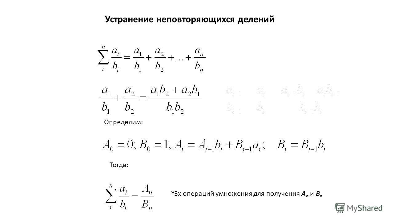 Устранение неповторяющихся делений Определим: Тогда: ~3x операций умножения для получения A n и B n