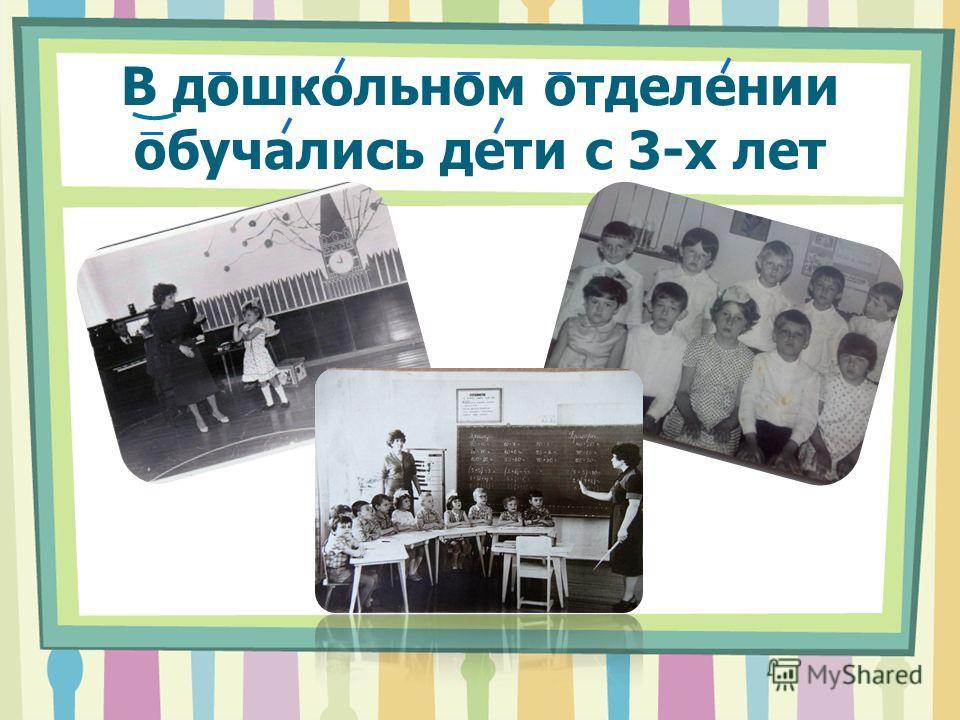 В дошкольном отделении обучались дети с 3-х лет