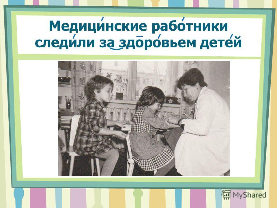 Медицинские работники следили за здоровьем детей