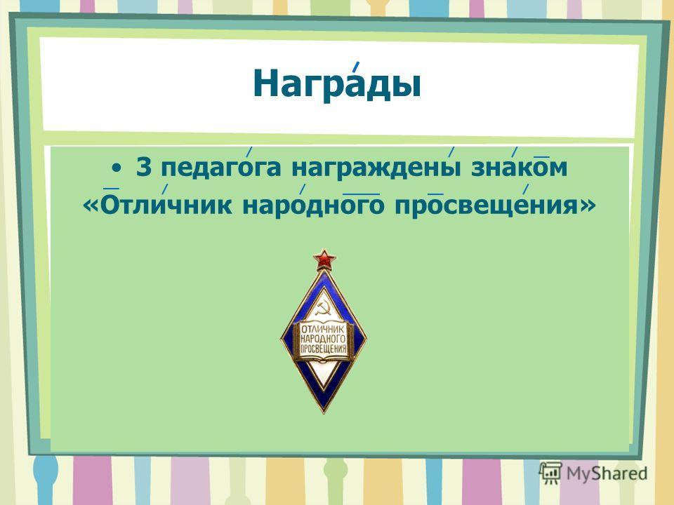 Награды 3 педагога награждены знаком «Отличник народного просвещения»