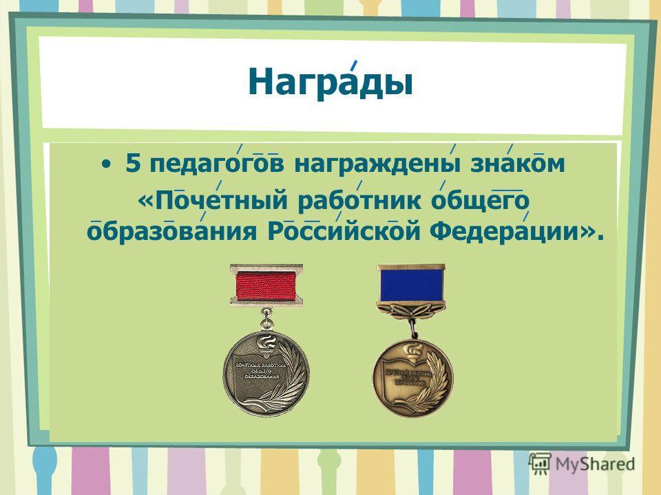 Награды 5 педагогов награждены знаком «Почетный работник общего образования Российской Федерации».