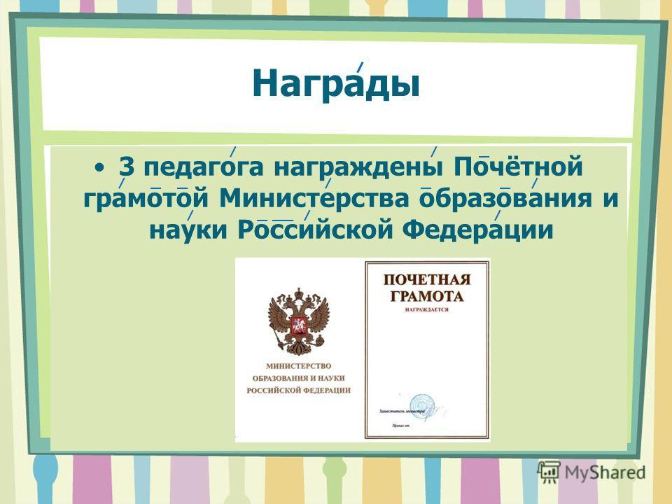 Награды 3 педагога награждены Почётной грамотой Министерства образования и науки Российской Федерации