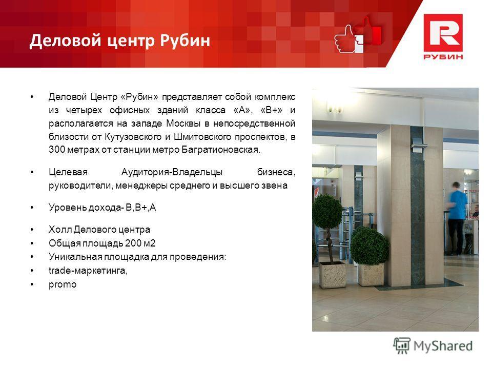 Деловой центр Рубин Деловой Центр «Рубин» представляет собой комплекс из четырех офисных зданий класса «А», «B+» и располагается на западе Москвы в непосредственной близости от Кутузовского и Шмитовского проспектов, в 300 метрах от станции метро Багр