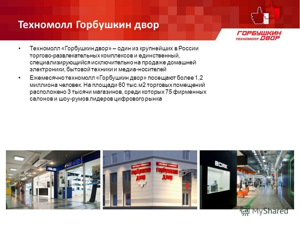 Техномолл Горбушкин двор Техномолл «Горбушкин двор» – один из крупнейших в России торгово-развлекательных комплексов и единственный, специализирующийся исключительно на продаже домашней электроники, бытовой техники и медиа-носителей Ежемесячно техном