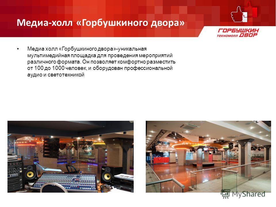 Медиа-холл «Горбушкиного двора» Медиа холл «Горбушкиного двора»-уникальная мультимедийная площадка для проведения мероприятий различного формата. Он позволяет комфортно разместить от 100 до 1000 человек, и оборудован профессиональной аудио и светотех