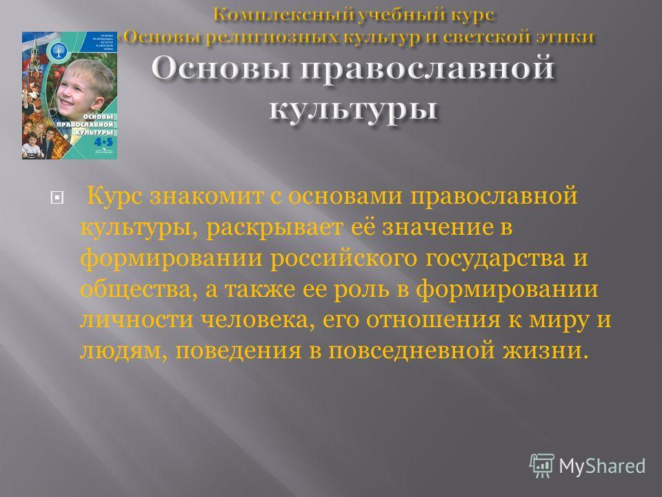 Курс знакомит с основами православной культуры, раскрывает её значение в формировании российского государства и общества, а также ее роль в формировании личности человека, его отношения к миру и людям, поведения в повседневной жизни.