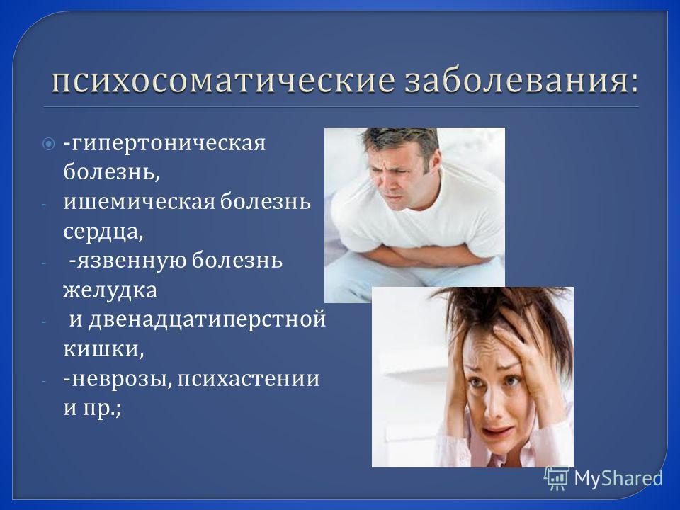 - гипертоническая болезнь, - ишемическая болезнь сердца, - - язвенную болезнь желудка - и двенадцатиперстной кишки, - - неврозы, психастении и пр.;