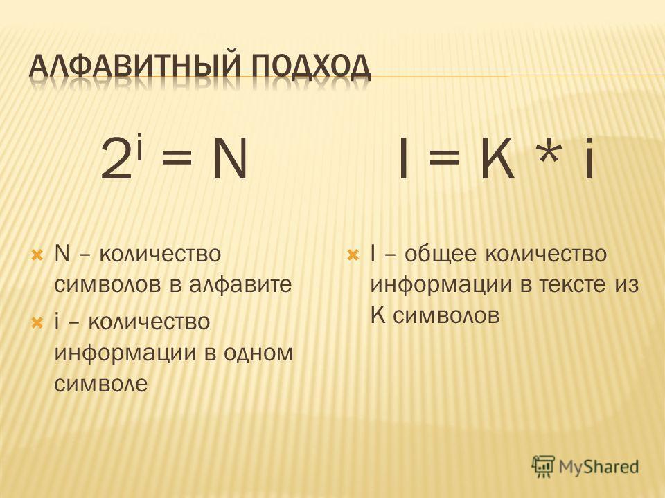 2 i = N N – количество символов в алфавите i – количество информации в одном символе I = K * i I – общее количество информации в тексте из K символов
