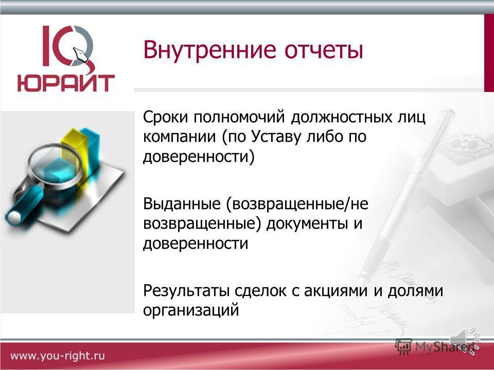 Корпоративный секретарь Подготовка и протоколирование ОСА, ОСУ