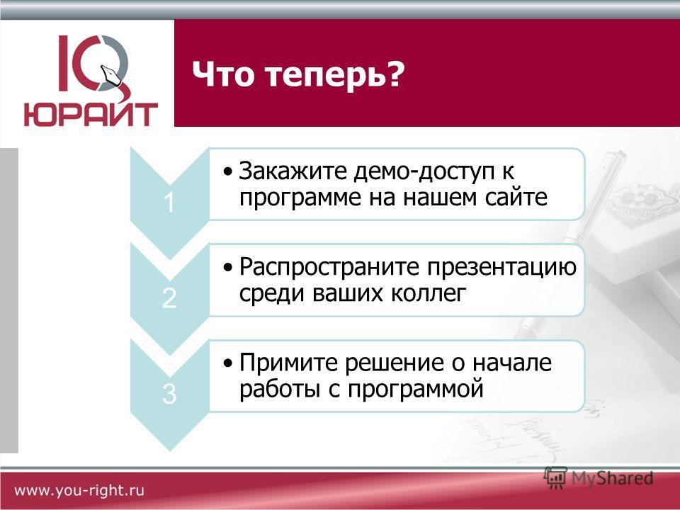 Стоимость программы От 975 рублей в год за 1 рабочее место* * За 1 месяц использования модуля «Дела и задачи», при оплате за 1 год вперед. Под 1 рабочим местом имеется ввиду одновременное подключение к программе 1 пользователя, без ограничений по ком