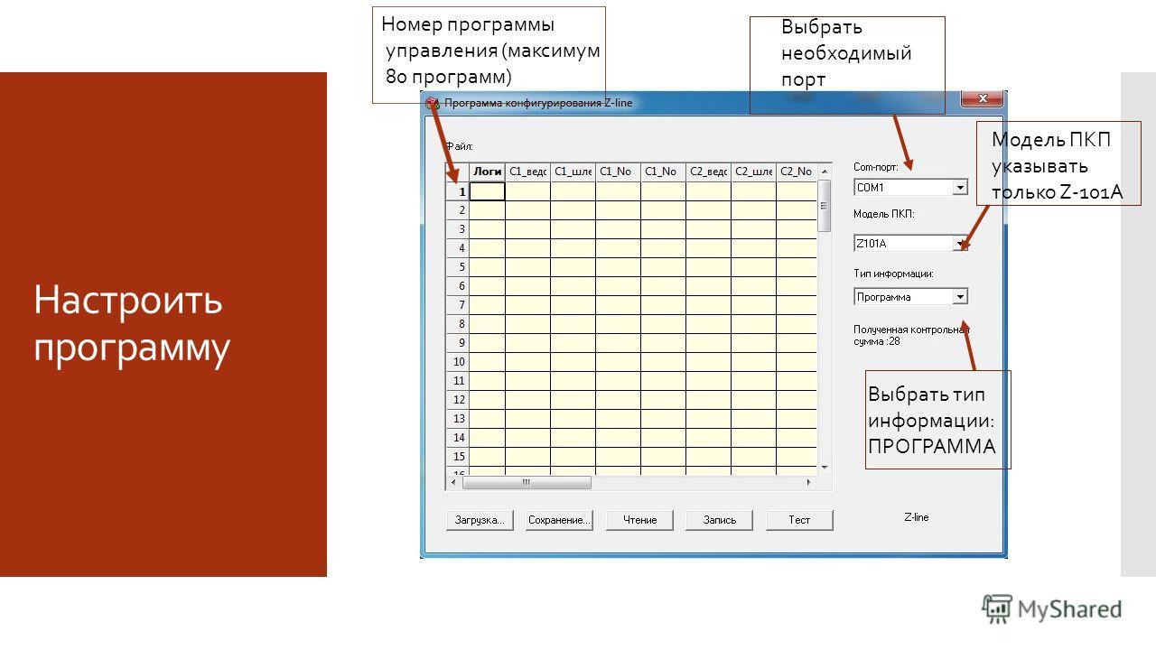 Настроить программу Выбрать необходимый порт Модель ПКП указывать только Z-101A Выбрать тип информации: ПРОГРАММА Номер программы управления (максимум 80 программ)