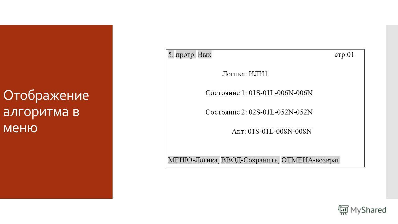 Отображение алгоритма в меню 5. прогр. Вых стр.01 Логика: ИЛИ1 Состояние 1: 01S-01L-006N-006N Состояние 2: 02S-01L-052N-052N Акт: 01S-01L-008N-008N МЕНЮ-Логика, ВВОД-Сохранить, ОТМЕНА-возврат