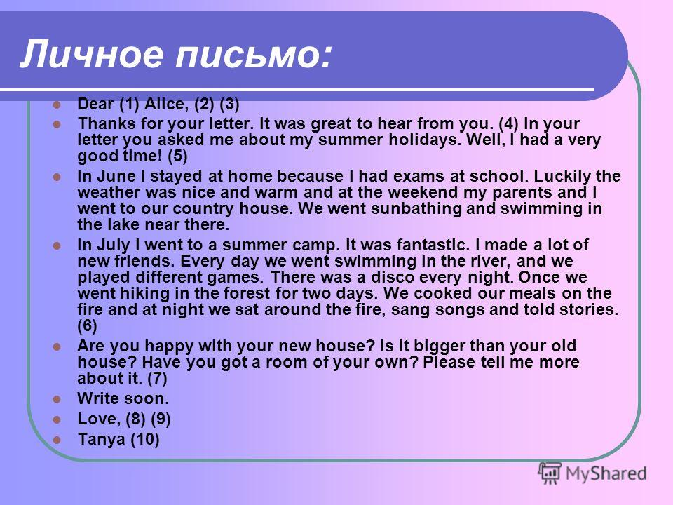 Личное письмо: Dear (1) Alice, (2) (3) Thanks for your letter. It was great to hear from you. (4) In your letter you asked me about my summer holidays. Well, I had a very good time! (5) In June I stayed at home because I had exams at school. Luckily
