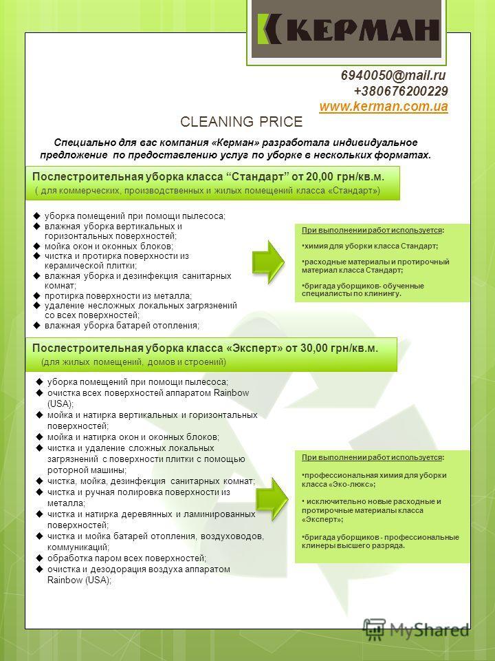 CLEANING PRICE 6940050@mail.ru +380676200229 www.kerman.com.ua Специально для вас компания «Керман» разработала индивидуальное предложение по предоставлению услуг по уборке в нескольких форматах. Послестроительная уборка класса Стандарт от 20,00 грн/