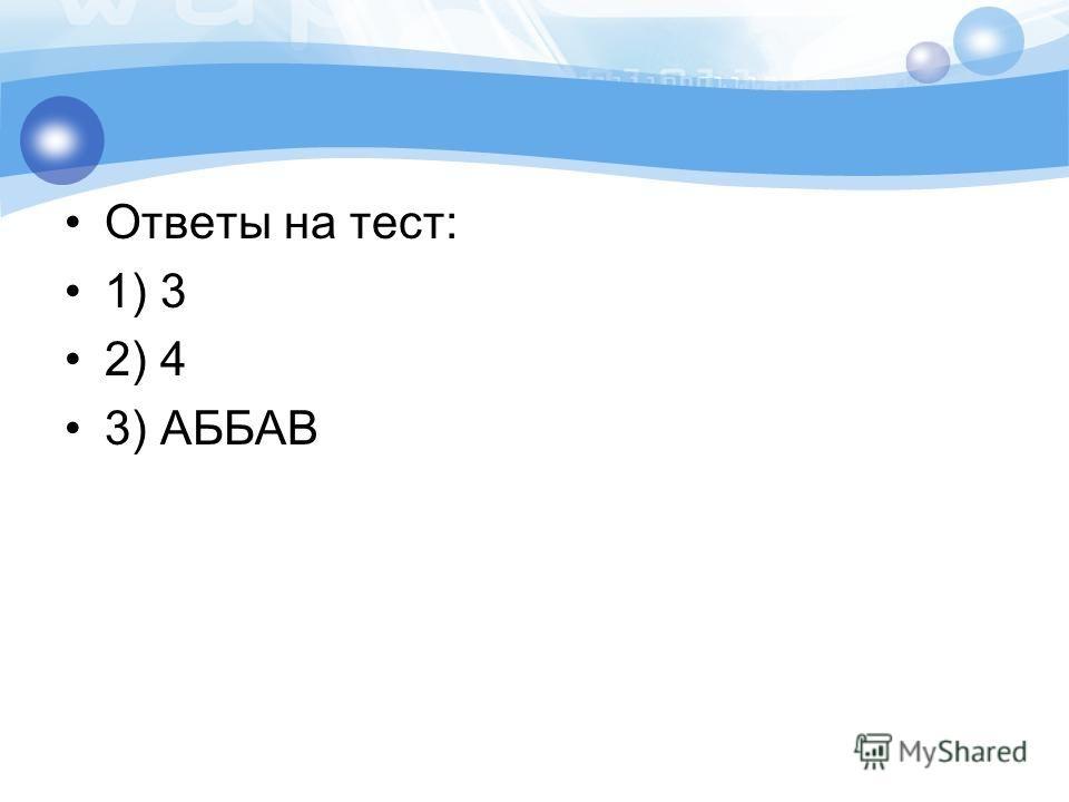 Ответы на тест: 1) 3 2) 4 3) АББАВ