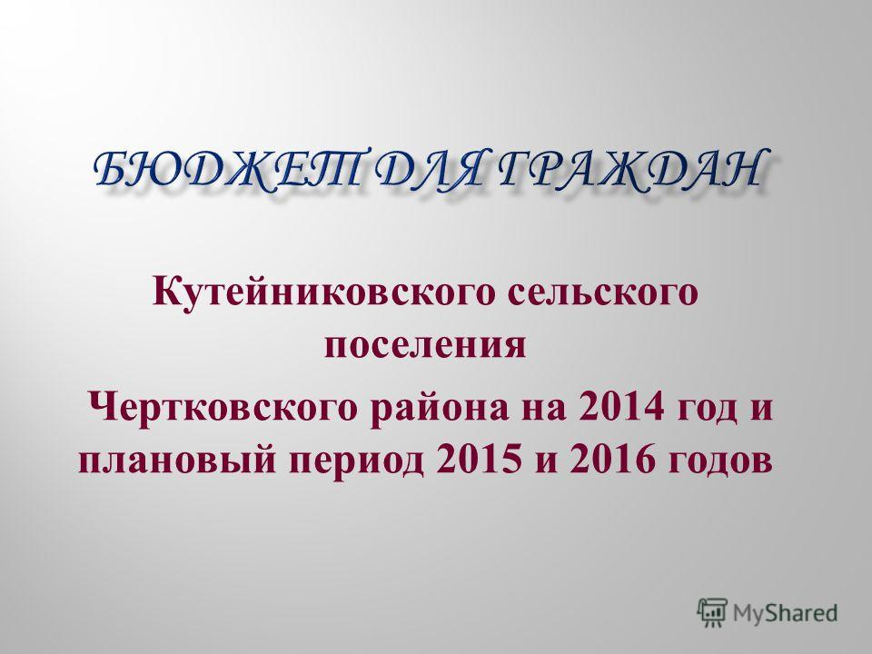 Кутейниковского сельского поселения Чертковского района на 2014 год и плановый период 2015 и 2016 годов