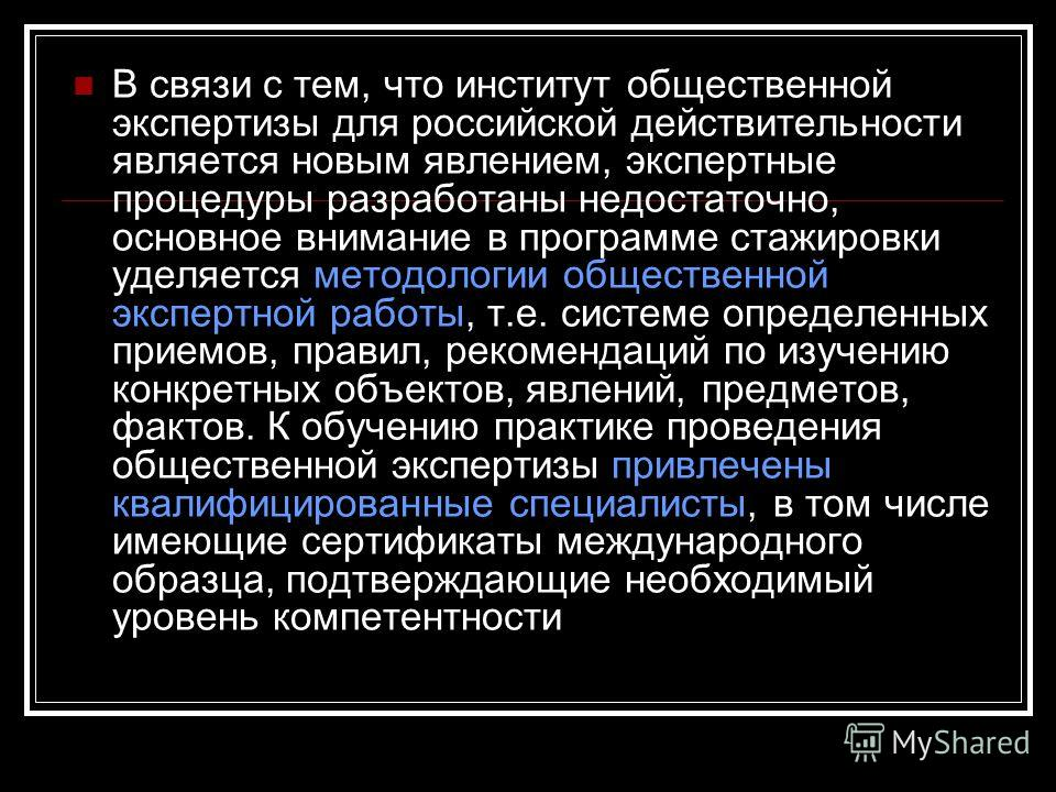 В связи с тем, что институт общественной экспертизы для российской действительности является новым явлением, экспертные процедуры разработаны недостаточно, основное внимание в программе стажировки уделяется методологии общественной экспертной работы,