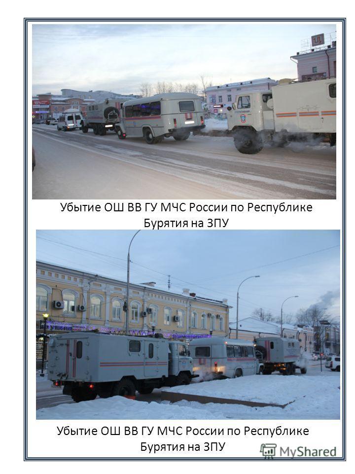 Г Убытие ОШ ВВ ГУ МЧС России по Республике Бурятия на ЗПУ