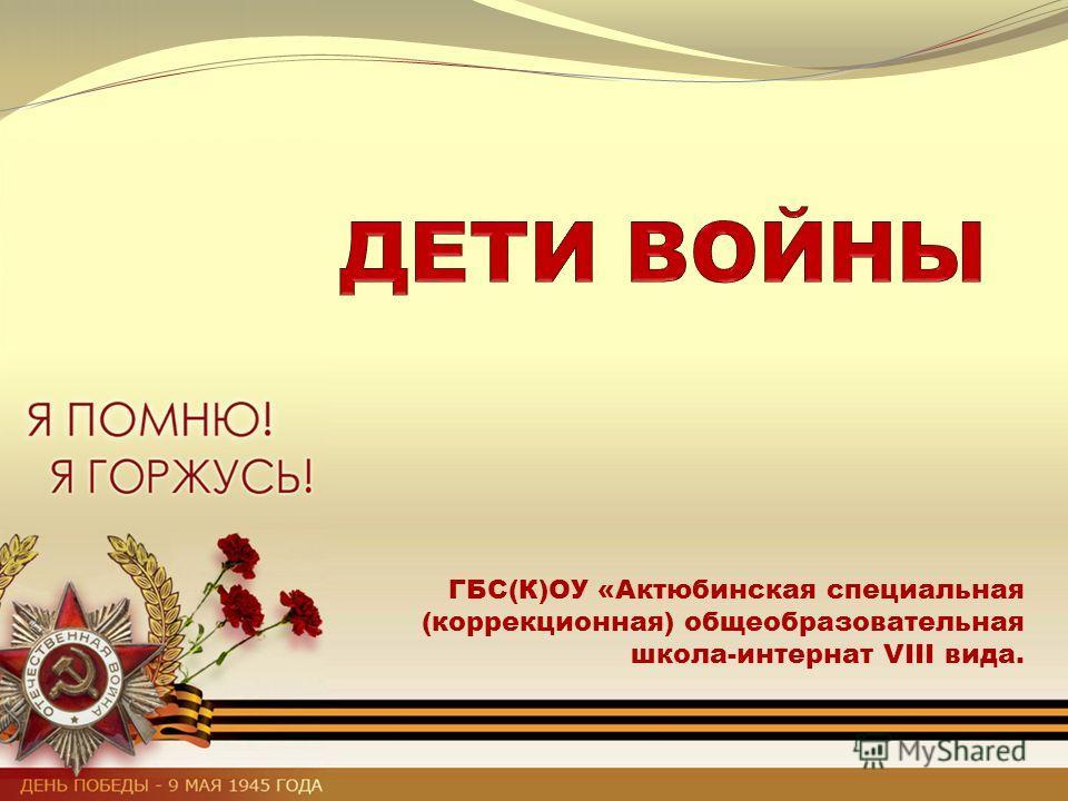 ГБС(К)ОУ «Актюбинская специальная (коррекционная) общеобразовательная школа-интернат VIII вида.