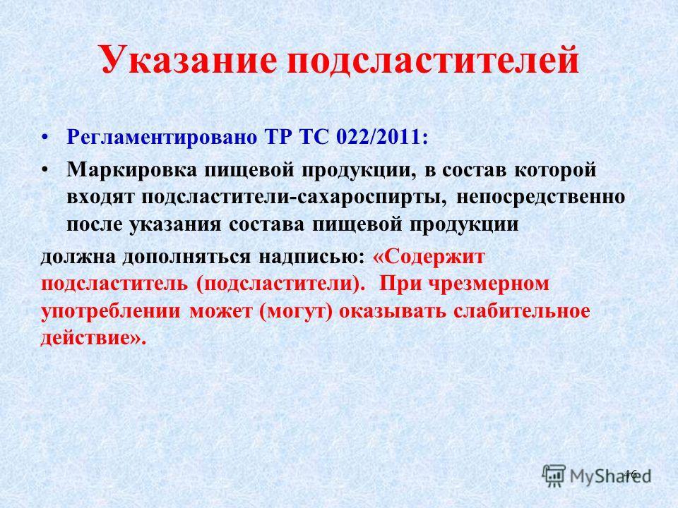 Указание подсластителей Регламентировано ТР ТС 022/2011: Маркировка пищевой продукции, в состав которой входят подсластители-сахароспирты, непосредственно после указания состава пищевой продукции должна дополняться надписью: «Содержит подсластитель (