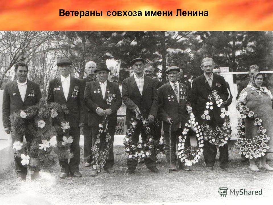 Ветераны совхоза имени Ленина