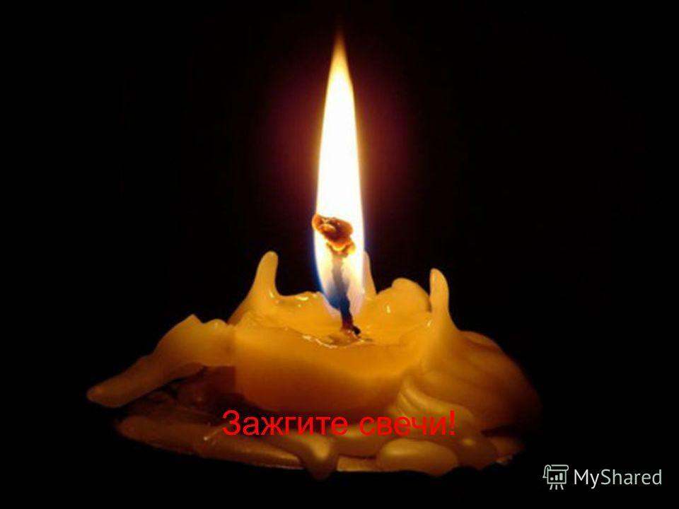 Зажгите свечи!