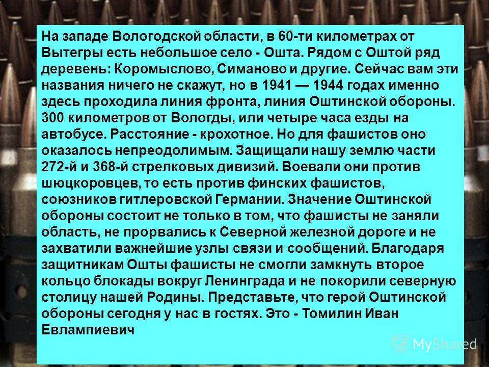 На западе Вологодской области, в 60-ти километрах от Вытегры есть небольшое село - Ошта. Рядом с Оштой ряд деревень: Коромыслово, Симаново и другие. Сейчас вам эти названия ничего не скажут, но в 1941 1944 годах именно здесь проходила линия фронта, л