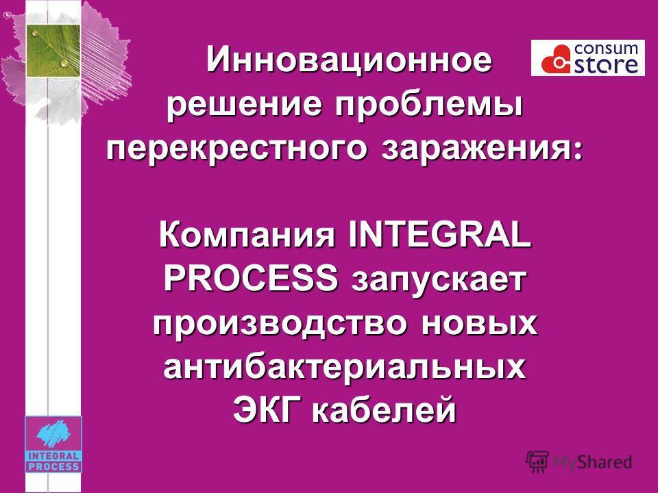 Инновационное решение проблемы перекрестного заражения : Компания INTEGRAL PROCESS запускает производство новых антибактериальных ЭКГ кабелей Инновационное решение проблемы перекрестного заражения : Компания INTEGRAL PROCESS запускает производство но