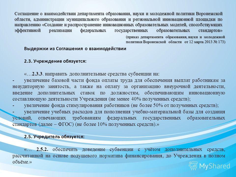 Соглашение о взаимодействии департамента образования, науки и молодежной политики Воронежской области, администрации муниципального образования и региональной инновационной площадки по направлению «Создание и распространение инновационных образовател