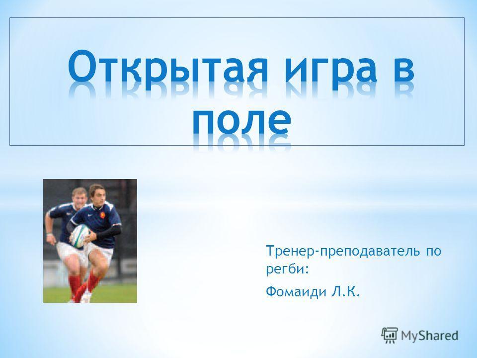 Тренер-преподаватель по регби: Фомаиди Л.К.