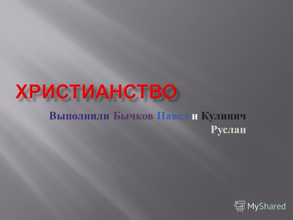 Выполнили Бычков Павел и Кулинич Руслан