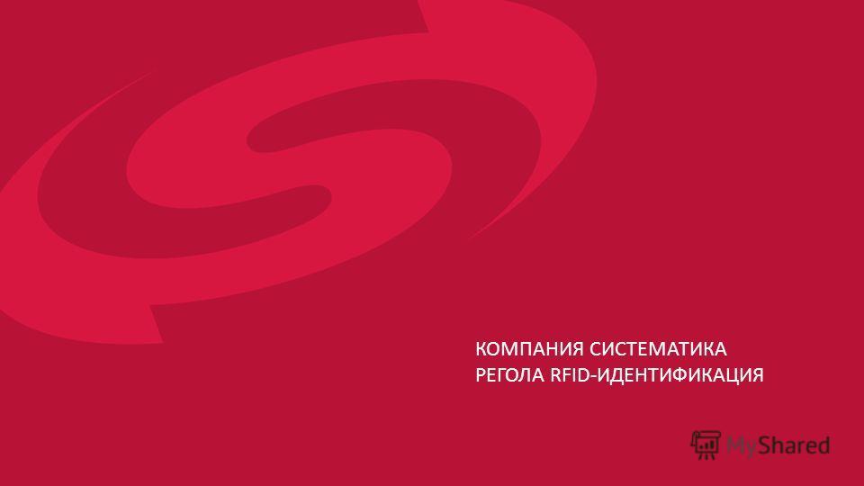 КОМПАНИЯ СИСТЕМАТИКА РЕГОЛА RFID-ИДЕНТИФИКАЦИЯ