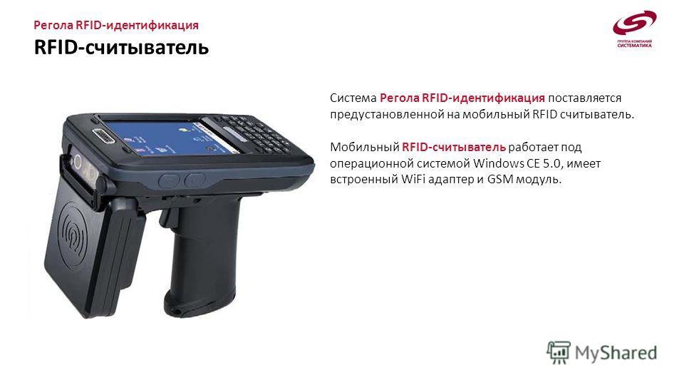 Регола RFID-идентификация RFID-считыватель Система Регола RFID-идентификация поставляется предустановленной на мобильный RFID считыватель. Мобильный RFID-считыватель работает под операционной системой Windows CE 5.0, имеет встроенный WiFi адаптер и G