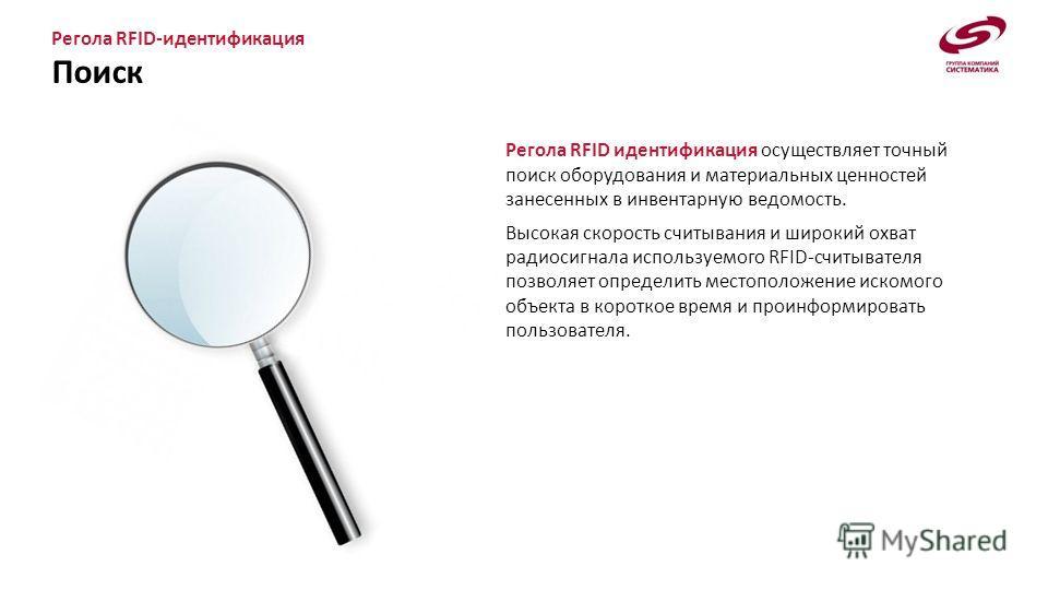 Регола RFID-идентификация Поиск Регола RFID идентификация осуществляет точный поиск оборудования и материальных ценностей занесенных в инвентарную ведомость. Высокая скорость считывания и широкий охват радиосигнала используемого RFID-считывателя позв