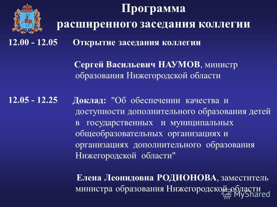 Программа расширенного заседания коллегии 12.00 - 12.05 Открытие заседания коллегии Сергей Васильевич НАУМОВ, министр образования Нижегородской области 12.05 - 12.25 Доклад: