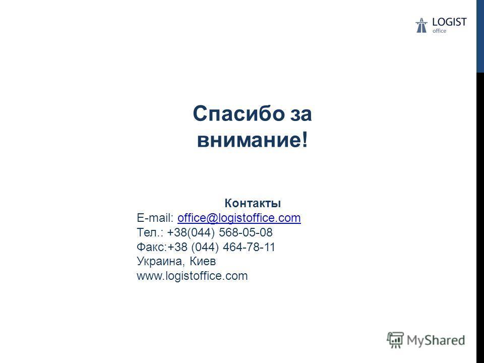 Спасибо за внимание! Контакты Е-mail: office@logistoffice.comoffice@logistoffice.com Тел.: +38(044) 568-05-08 Факс:+38 (044) 464-78-11 Украина, Киев www.logistoffice.com