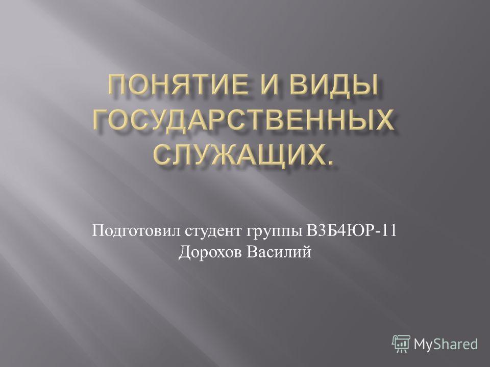 Подготовил студент группы В 3 Б 4 ЮР -11 Дорохов Василий