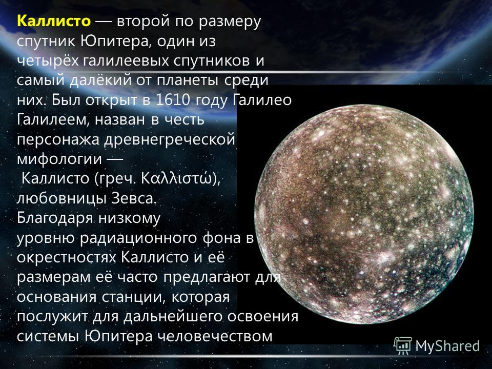 Картинки по запросу спутник юпитера