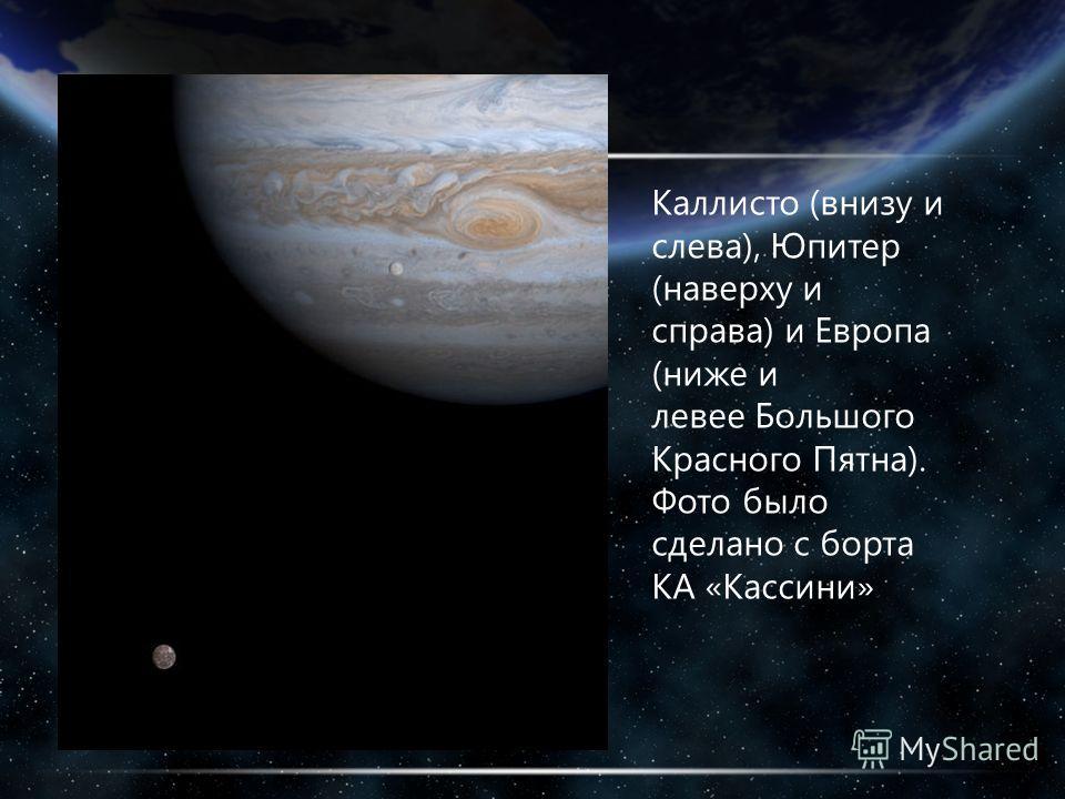 Каллисто (внизу и слева), Юпитер (наверху и справа) и Европа (ниже и левее Большого Красного Пятна). Фото было сделано с борта КА «Кассини»