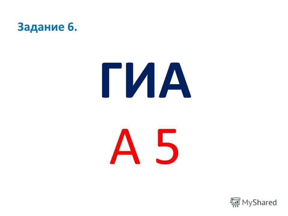 ГИА А 5 Задание 6.