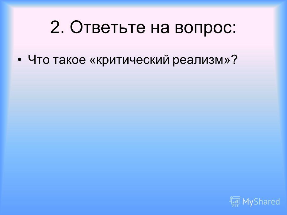 2. Ответьте на вопрос: Что такое «критический реализм»?